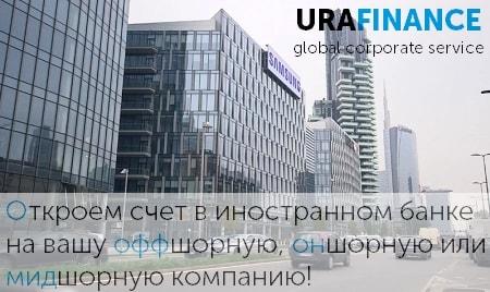Фото здания банка для открытия счета в Австрии