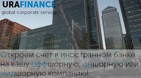 Фото открыть банковский счет в Гибралтаре UraFinance