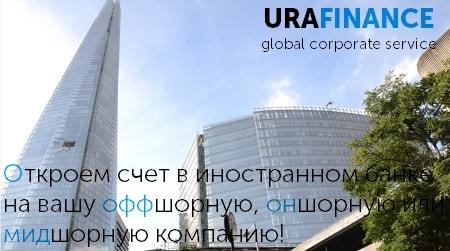 фото открыть банковский счет в Ирландии UraFinance