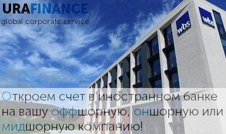 Фото открыть банковский счет в Панаме UraFinance