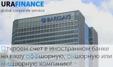 фото открыть счет в банке Шотландии UraFinance