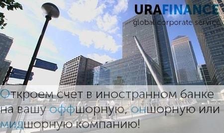 Фото здания банка для открытия счета в Эстонии