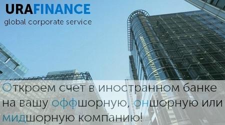 Фото здания банка для открытия счета в Латвии