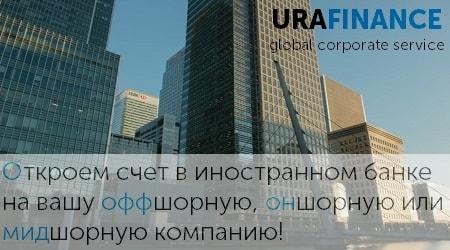 Фото здания банка для открытия счета в Маврикии UraFinance