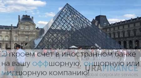 фото открыть счет во франции