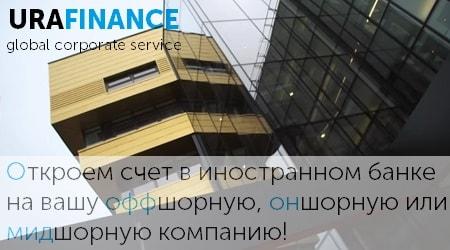 Фото здания банка для открытия счета на Сейшелах UraFinance