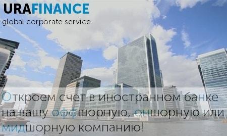 Фото здания банка для открытия счета в Болгарии UraFinance