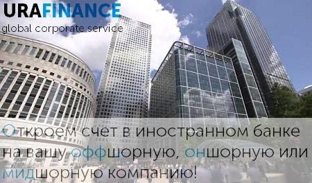 фото здания банка для открытия счета в Сингапуре UraFinance