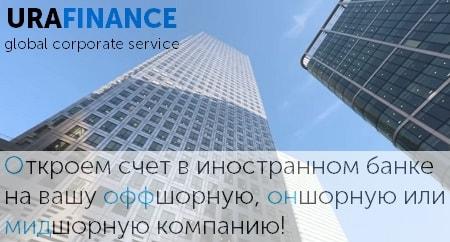 Фото здания банка для открытия счета в Гонконге UraFinance