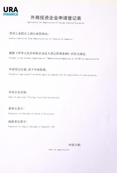 Регистрация ооо с гражданином китая самоучитель по бухгалтерии